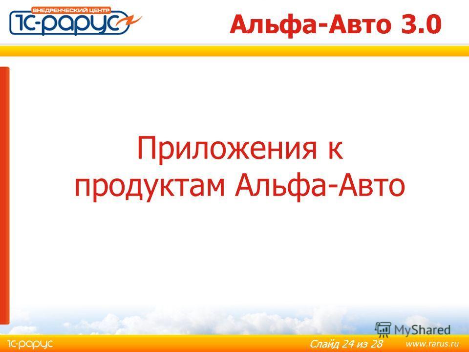 Слайд 24 из 28 Альфа-Авто 3.0 Приложения к продуктам Альфа-Авто