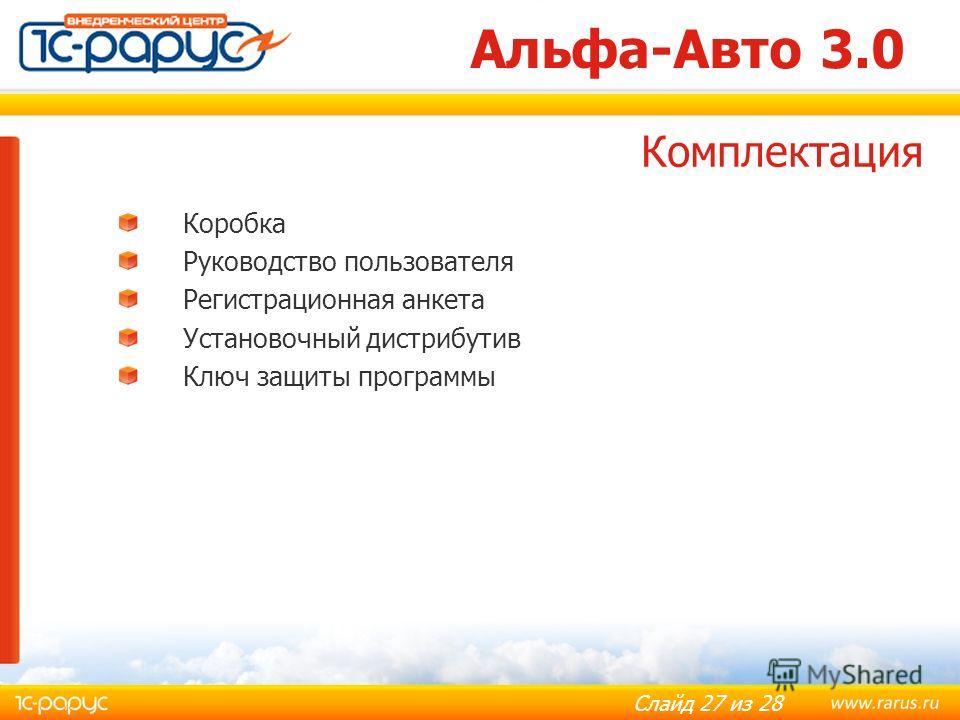 Слайд 27 из 28 Альфа-Авто 3.0 Коробка Руководство пользователя Регистрационная анкета Установочный дистрибутив Ключ защиты программы Комплектация
