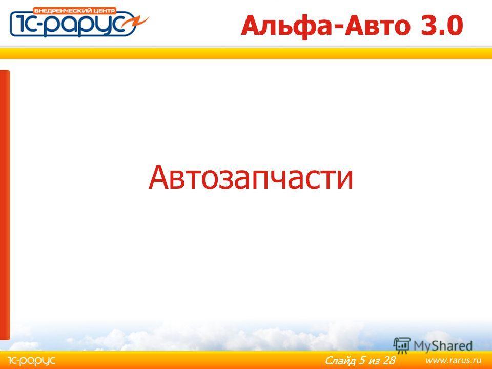 Слайд 5 из 28 Альфа-Авто 3.0 Автозапчасти