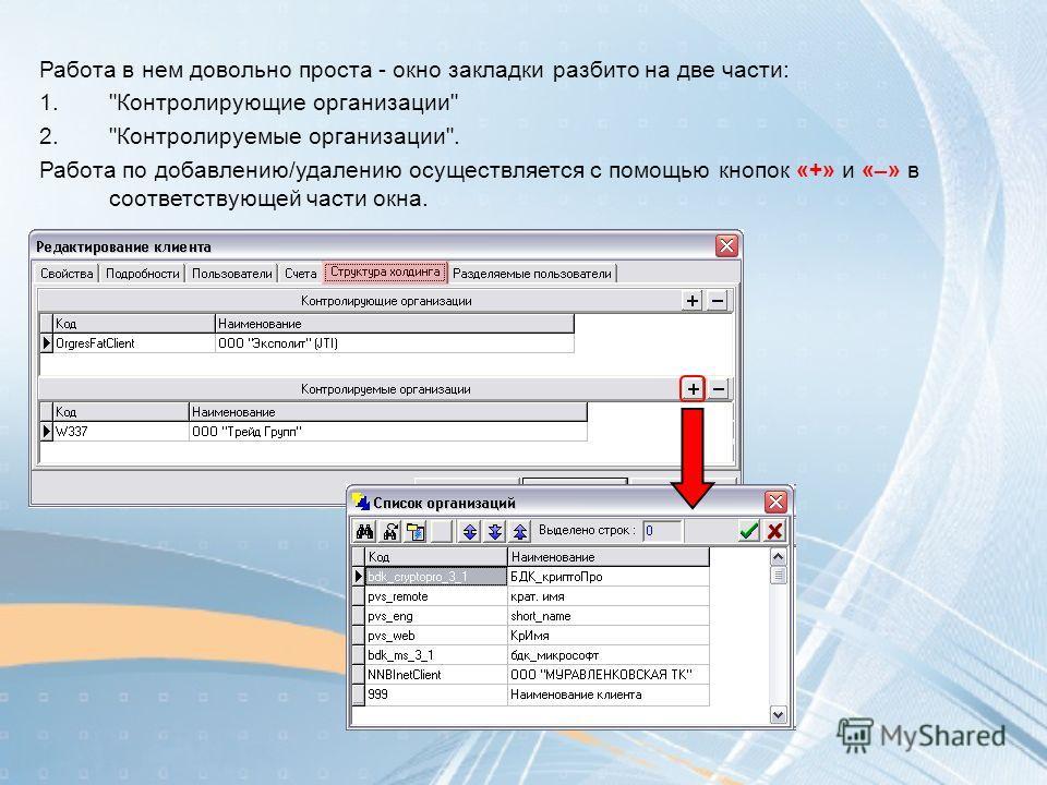 Работа в нем довольно проста - окно закладки разбито на две части: 1.Контролирующие организации 2.Контролируемые организации. Работа по добавлению/удалению осуществляется с помощью кнопок «+» и «–» в соответствующей части окна.