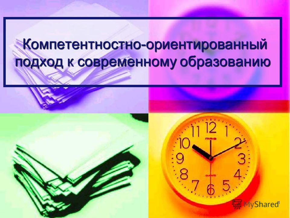 1 Компетентностно-ориентированный подход к современному образованию Компетентностно-ориентированный подход к современному образованию
