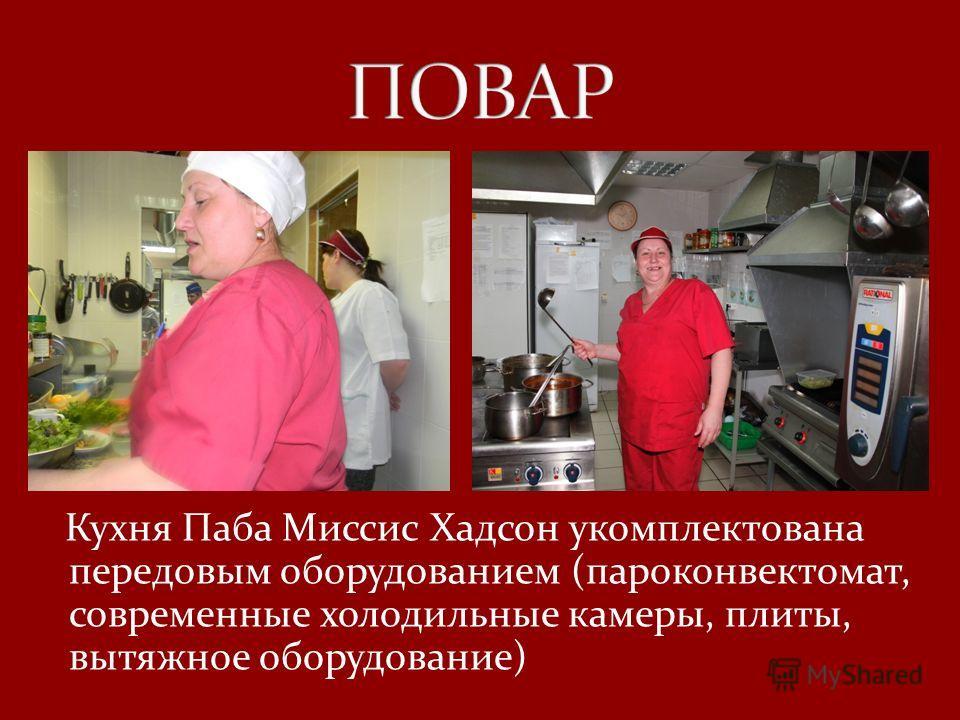 Кухня Паба Миссис Хадсон укомплектована передовым оборудованием (пароконвектомат, современные холодильные камеры, плиты, вытяжное оборудование)