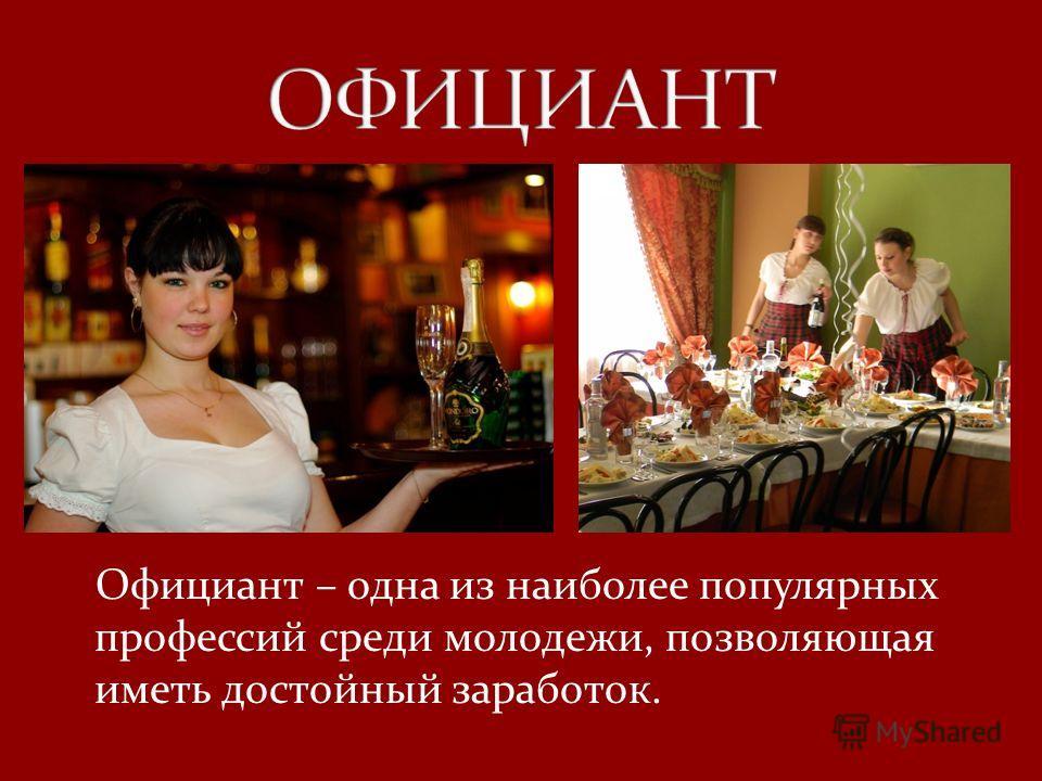 Официант – одна из наиболее популярных профессий среди молодежи, позволяющая иметь достойный заработок.