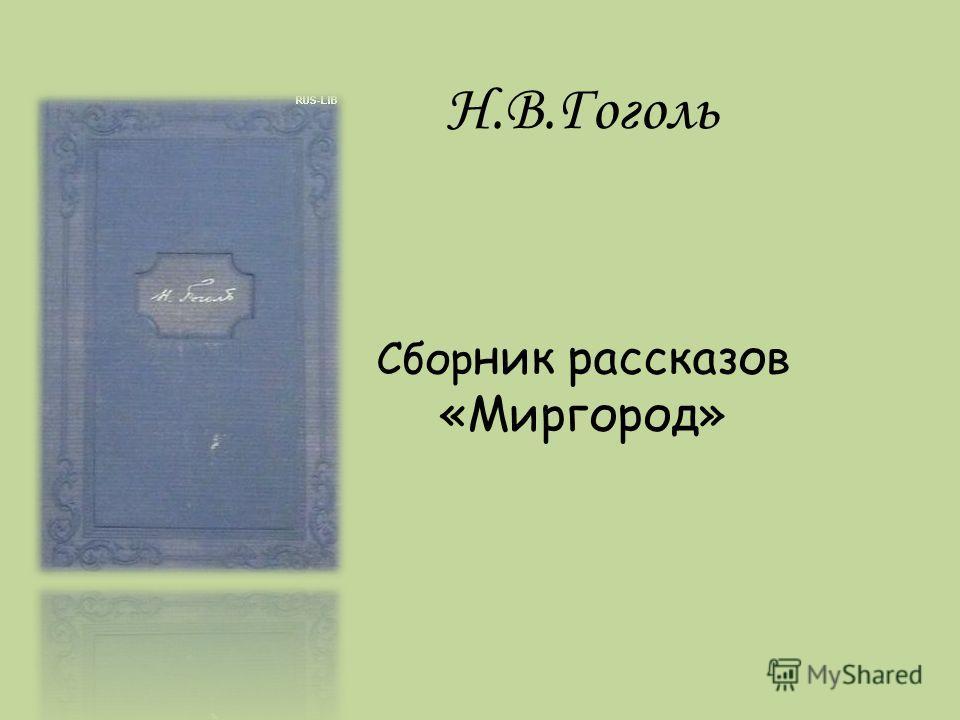Н.В.Гоголь Сбор ник рассказов «Миргород»