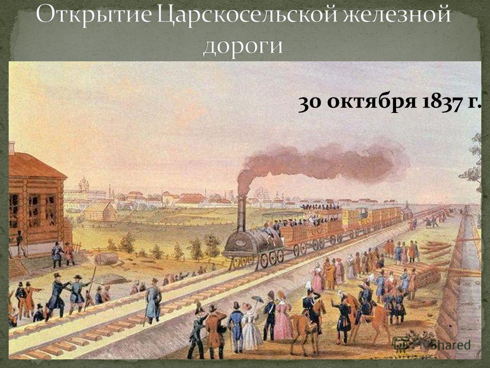 30 октября 1837 г.
