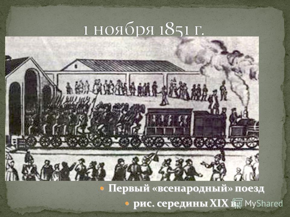 Первый «всенародный» поезд Первый «всенародный» поезд рис. середины XIX в. рис. середины XIX в.