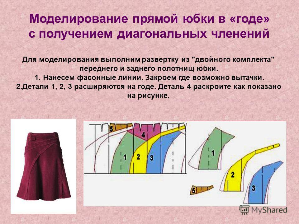 Моделирование прямой юбки в «годе» с получением диагональных членений Для моделирования выполним развертку из