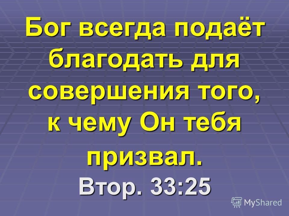 Бог всегда подаёт благодать для совершения того, к чему Он тебя призвал. Втор. 33:25