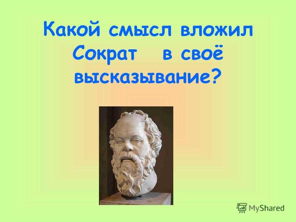 Какой смысл вложил Сократ в своё высказывание?