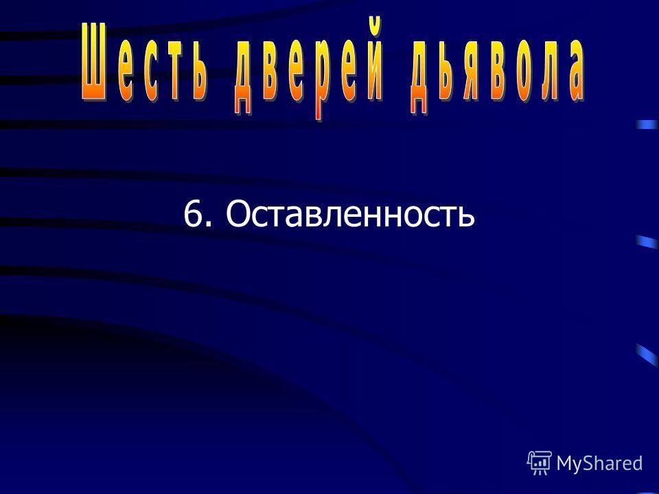 6. Оставленность