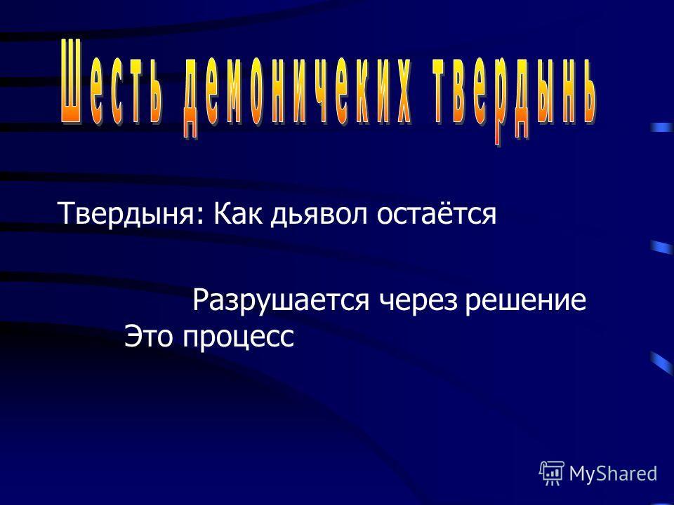 Твердыня: Как дьявол остаётся Разрушается через решение Это процесс