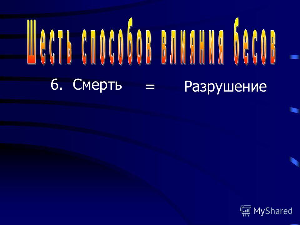 6. Смерть = Разрушение
