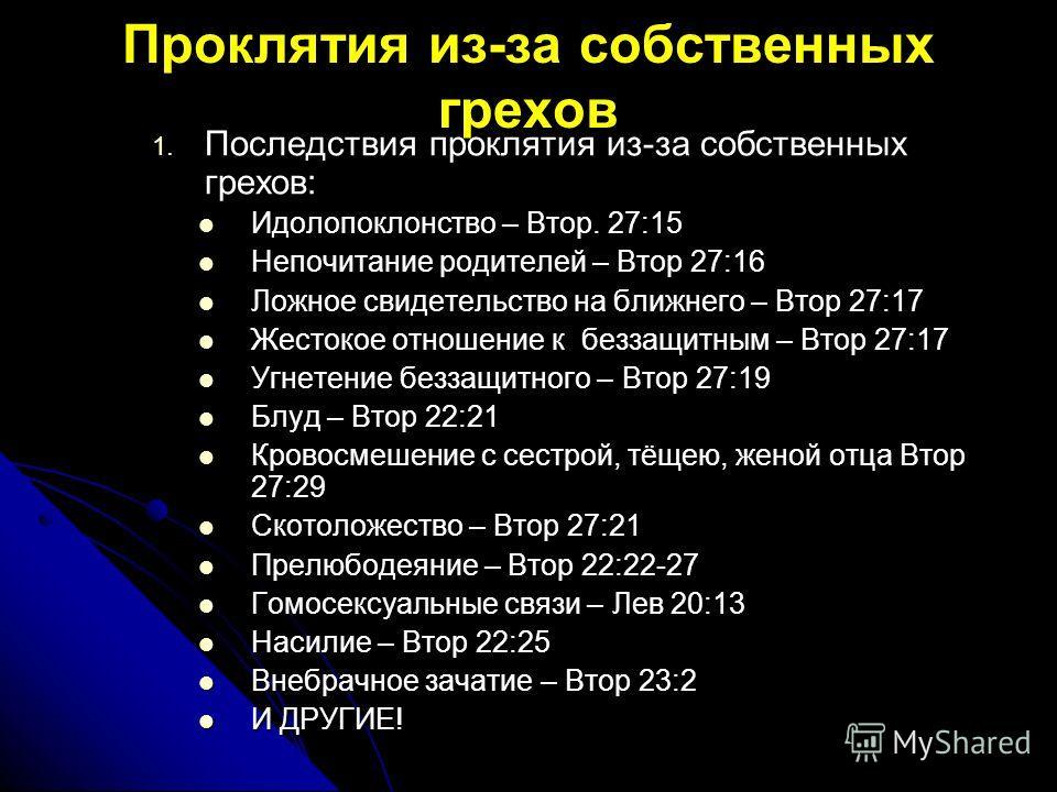 Проклятия из-за собственных грехов 1. Последствия проклятия из-за собственных грехов: Идолопоклонство – Втор. 27:15 Идолопоклонство – Втор. 27:15 Непочитание родителей – Втор 27:16 Непочитание родителей – Втор 27:16 Ложное свидетельство на ближнего –