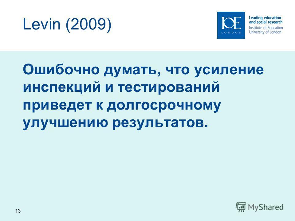 Levin (2009) Ошибочно думать, что усиление инспекций и тестирований приведет к долгосрочному улучшению результатов. 13