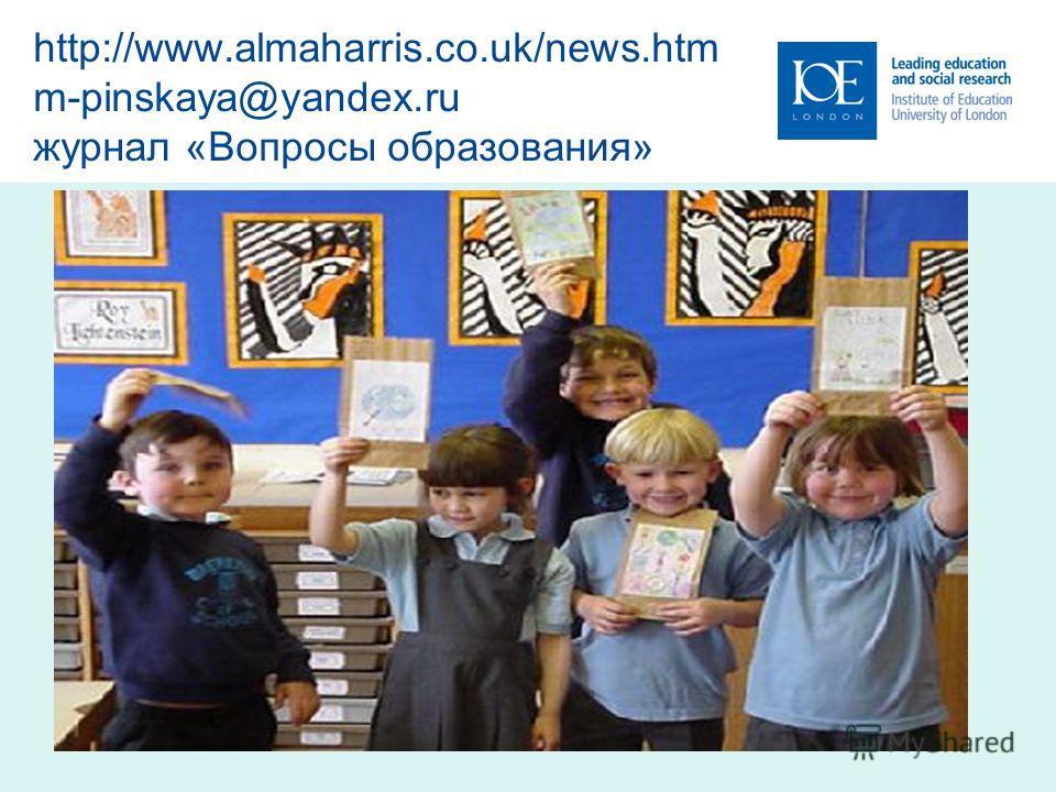 http://www.almaharris.co.uk/news.htm m-pinskaya@yandex.ru журнал «Вопросы образования»