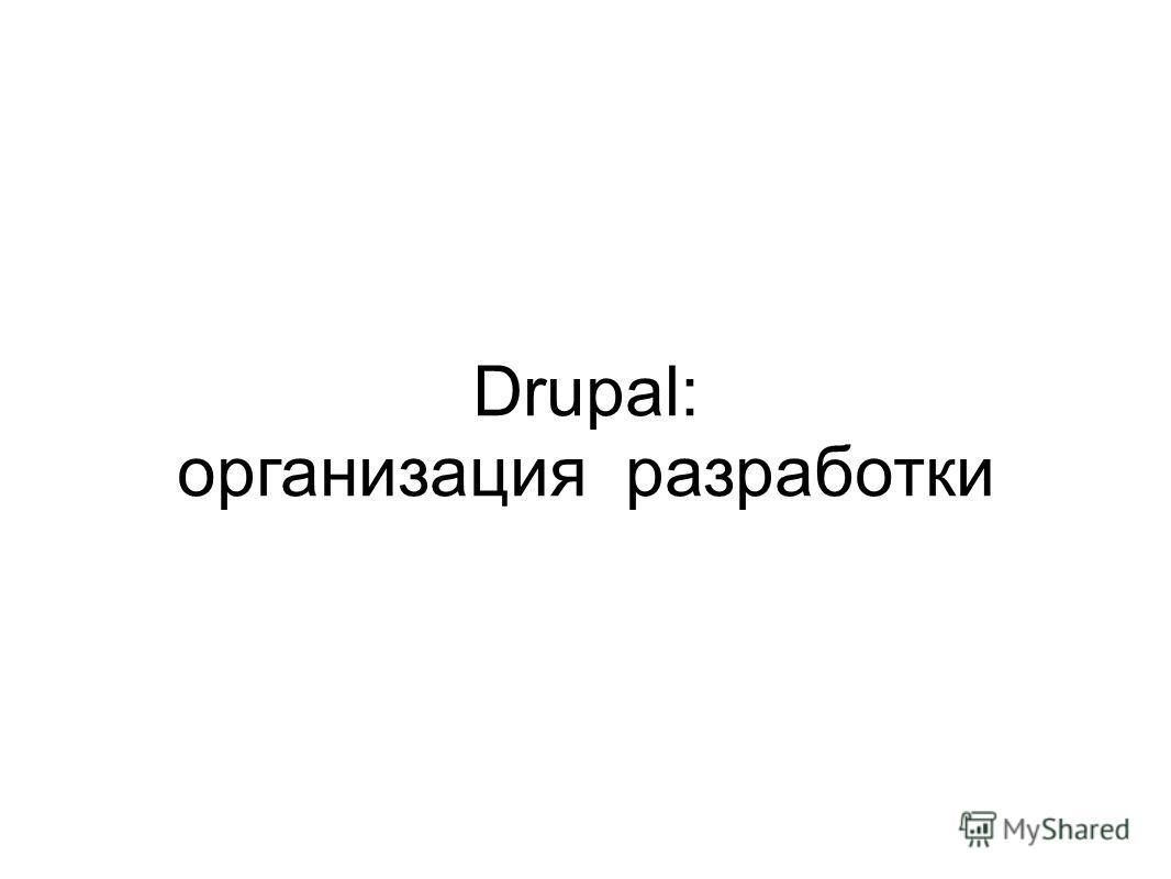 Drupal: организация разработки