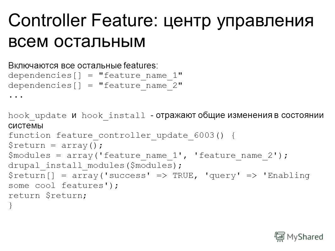 Controller Feature: центр управления всем остальным Включаются все остальные features: dependencies[] =