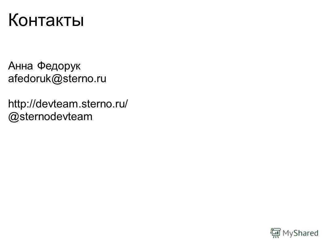 Контакты Анна Федорук afedoruk@sterno.ru http://devteam.sterno.ru/ @sternodevteam