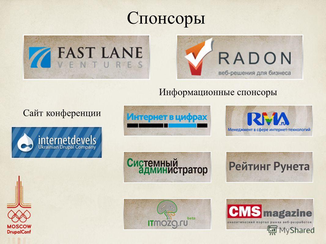 Спонсоры Информационные спонсоры Сайт конференции