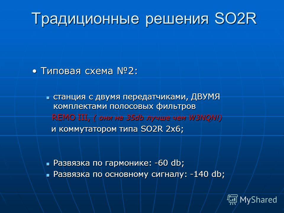 Типовая схема 2:Типовая схема 2: станция с двумя передатчиками, ДВУМЯ комплектами полосовых фильтров станция с двумя передатчиками, ДВУМЯ комплектами полосовых фильтров REMO III, ( они на 35db лучше чем W3NQN!) REMO III, ( они на 35db лучше чем W3NQN
