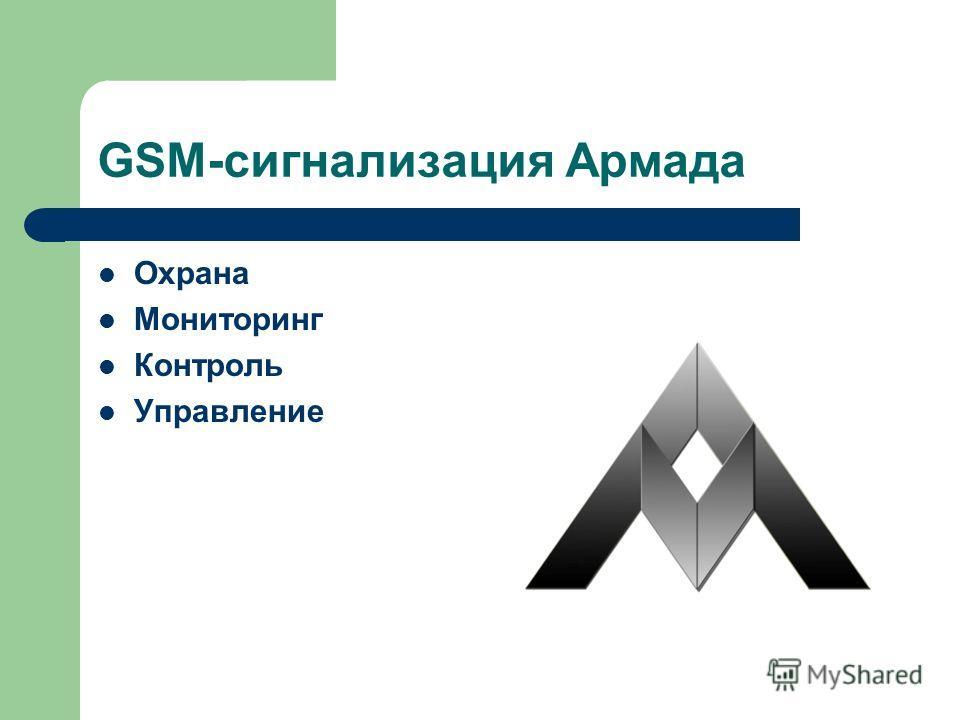 GSM-сигнализация Армада Охрана Мониторинг Контроль Управление