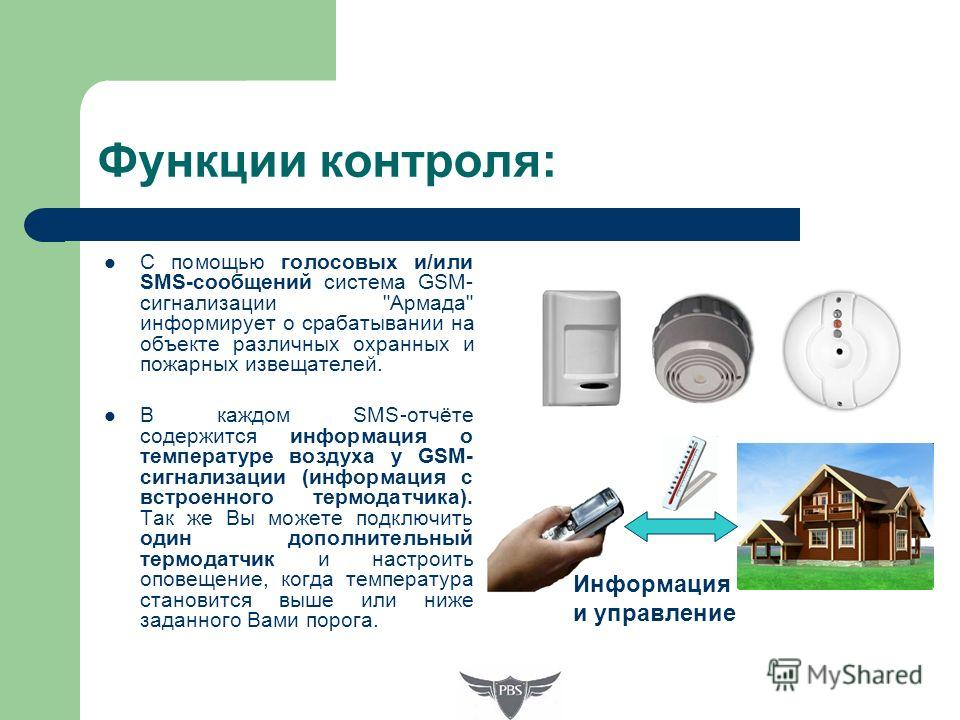 Функции контроля: С помощью голосовых и/или SMS-сообщений система GSM- сигнализации