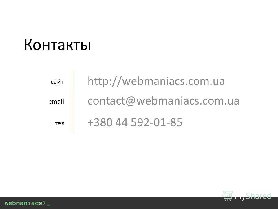 Контакты email contact@webmaniacs.com.ua сайт http://webmaniacs.com.ua тел +380 44 592-01-85