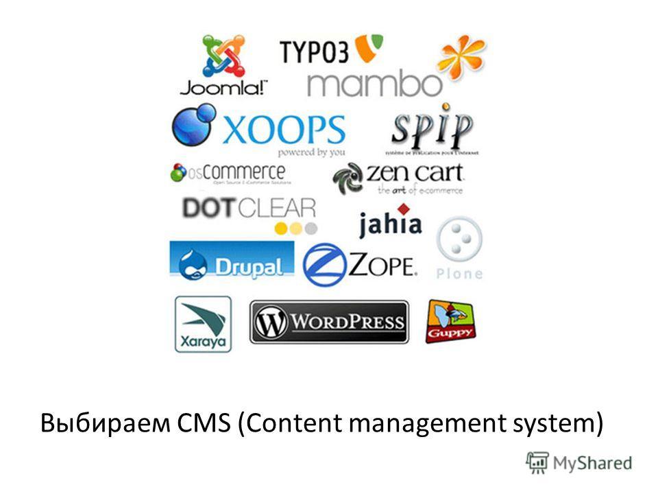 Выбираем CMS (Content management system)