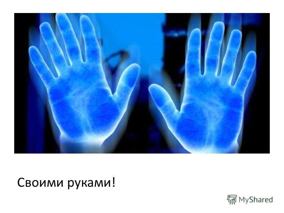 Своими руками!