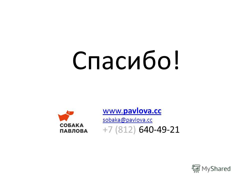 Спасибо! www.pavlova.cc sobaka@pavlova.cc +7 (812) 640-49-21