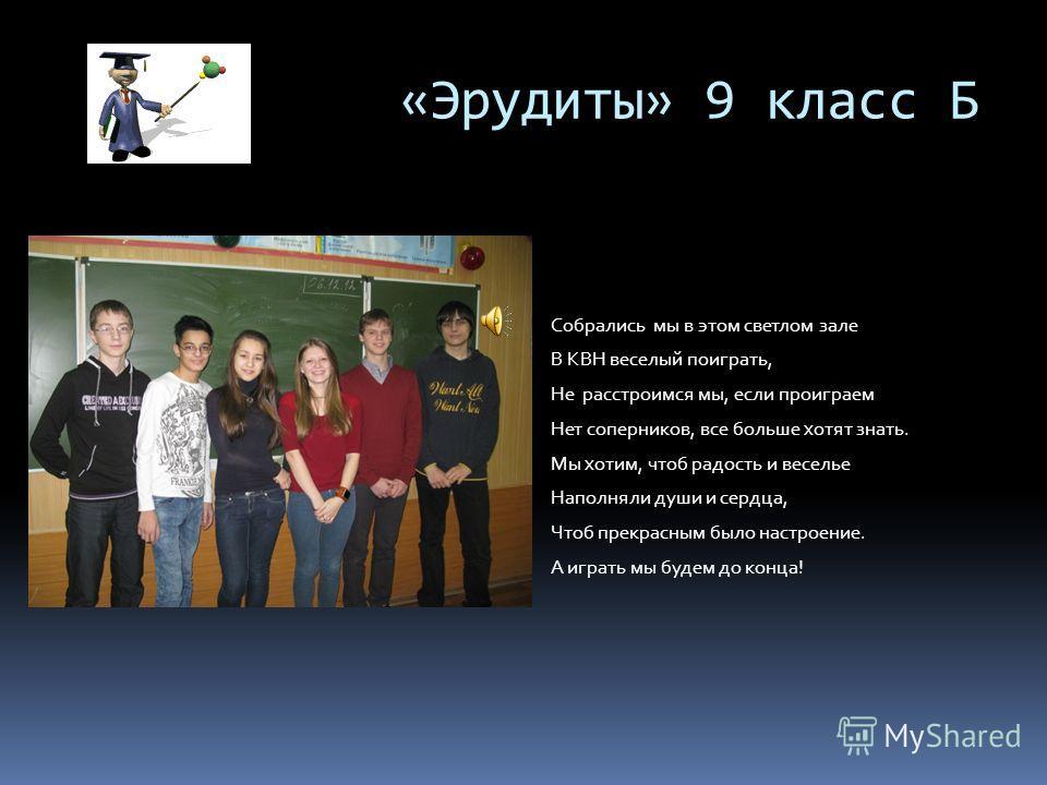 «Архимеды.ru» 9 класс А Не составит нам проблем Выиграть это состязание, Хоть сейчас готовы в бой, Свято верим в наши знания, Будем думать головой. Удачи каждому из вас, Начинай скорей игру Не сломить вам точно нас Архимедов.ru