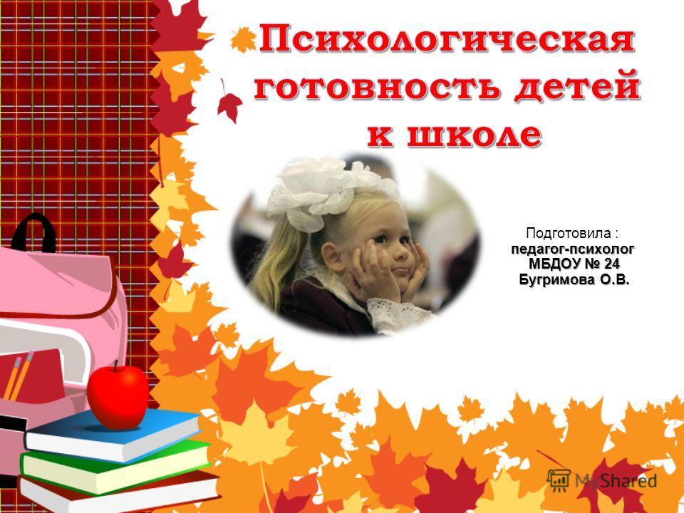 Подготовила :педагог-психолог МБДОУ 24 Бугримова О.В.