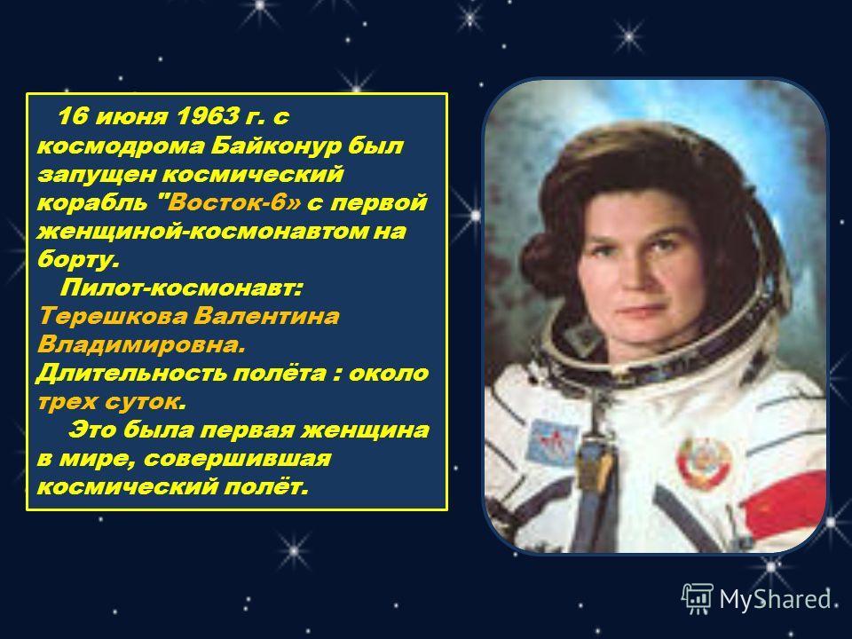 16 июня 1963 г. с космодрома Байконур был запущен космический корабль