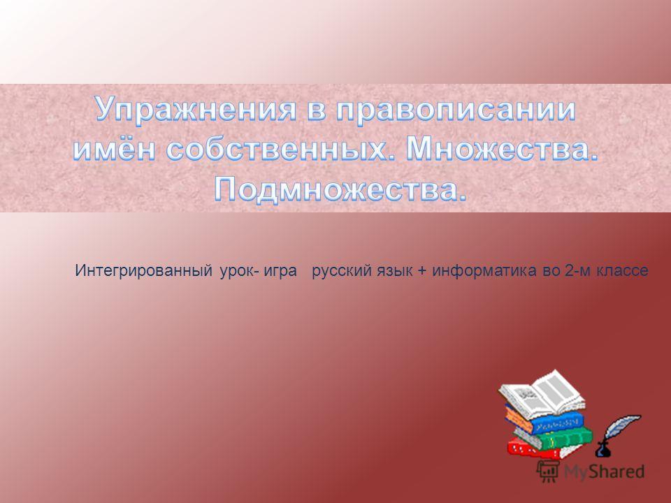 Интегрированный урок- игра русский язык + информатика во 2-м классе