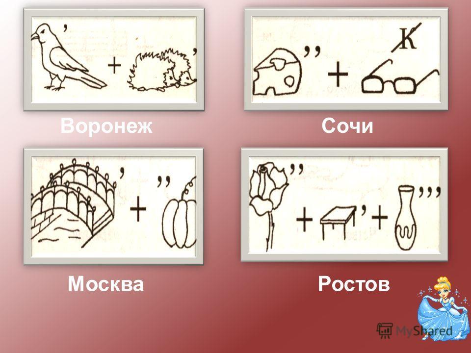 Воронеж Москва Сочи Ростов