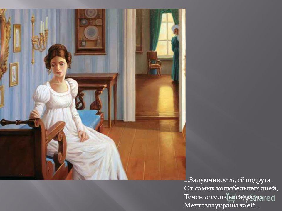 Татьяна пред окном стояла, На стёкла хладные дыша, Задумавшись, моя душа, Прелестным пальчиком писала На отуманенном стекле Заветный вензель О да Е.