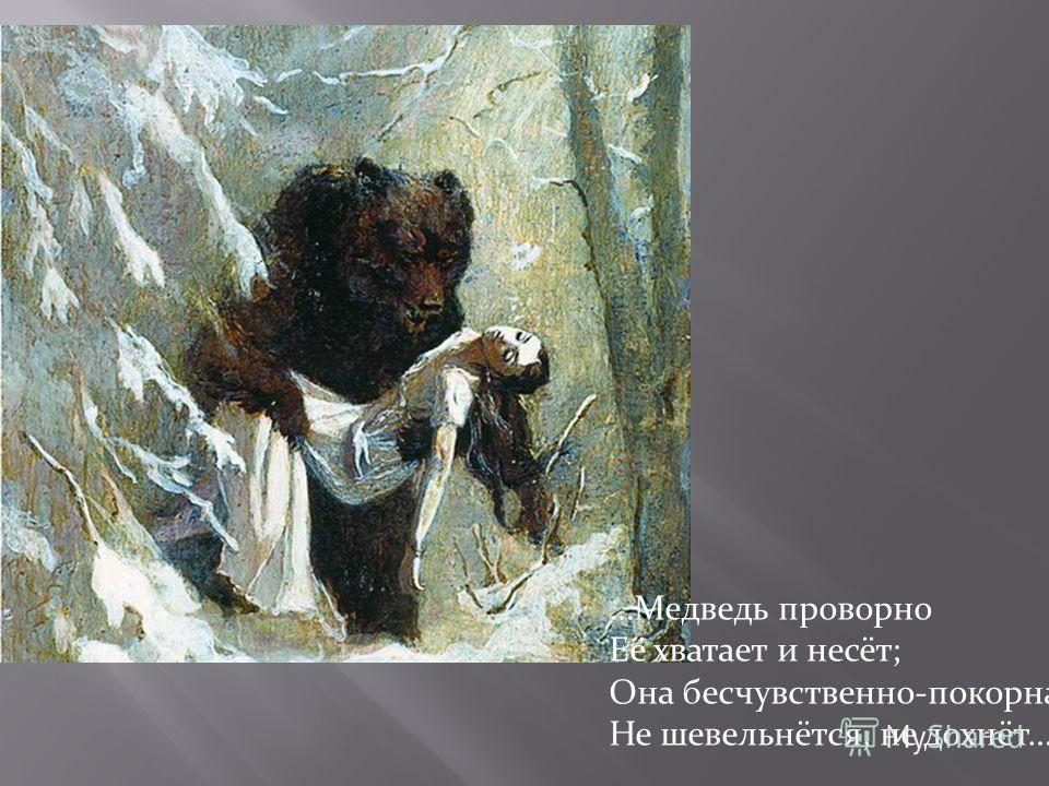 …Учитесь властвовать собою; Не всякий вас, как я поймёт; К беде неопытность ведёт… …Так проповедовал Евгений. Сквозь слёзы не видя ничего, Едва дыша, без возражений, Татьяна слушала его…