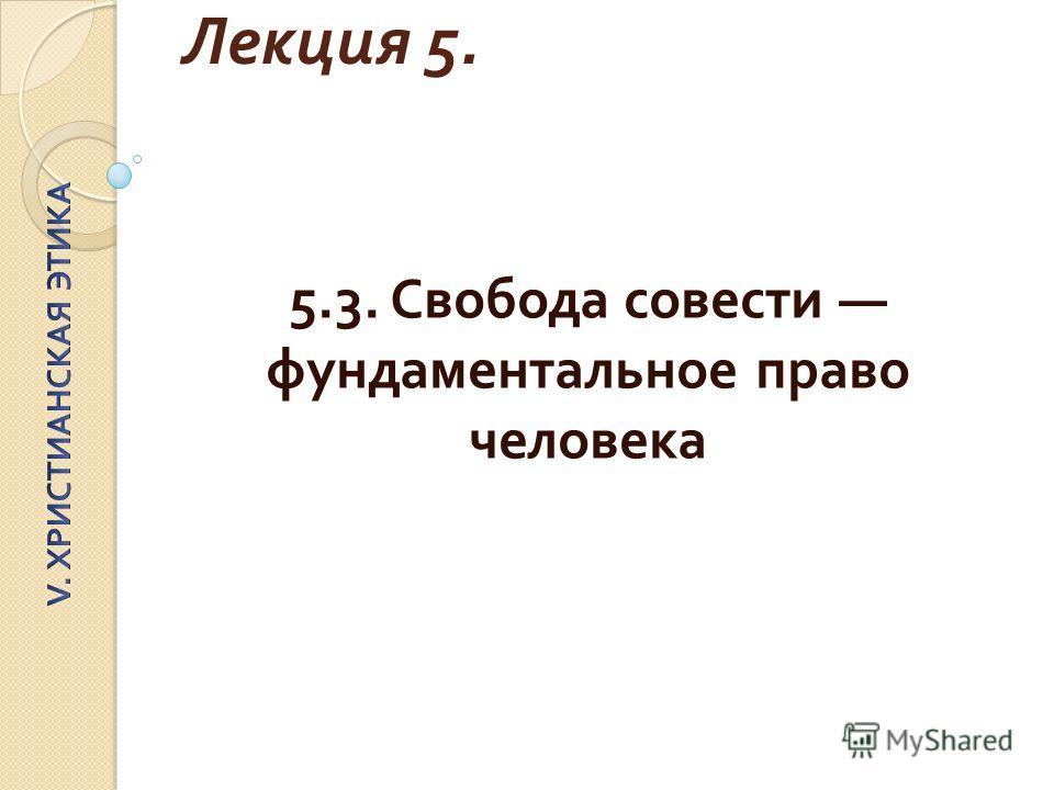Лекция 5. 5.3. Свобода совести фундаментальное право человека