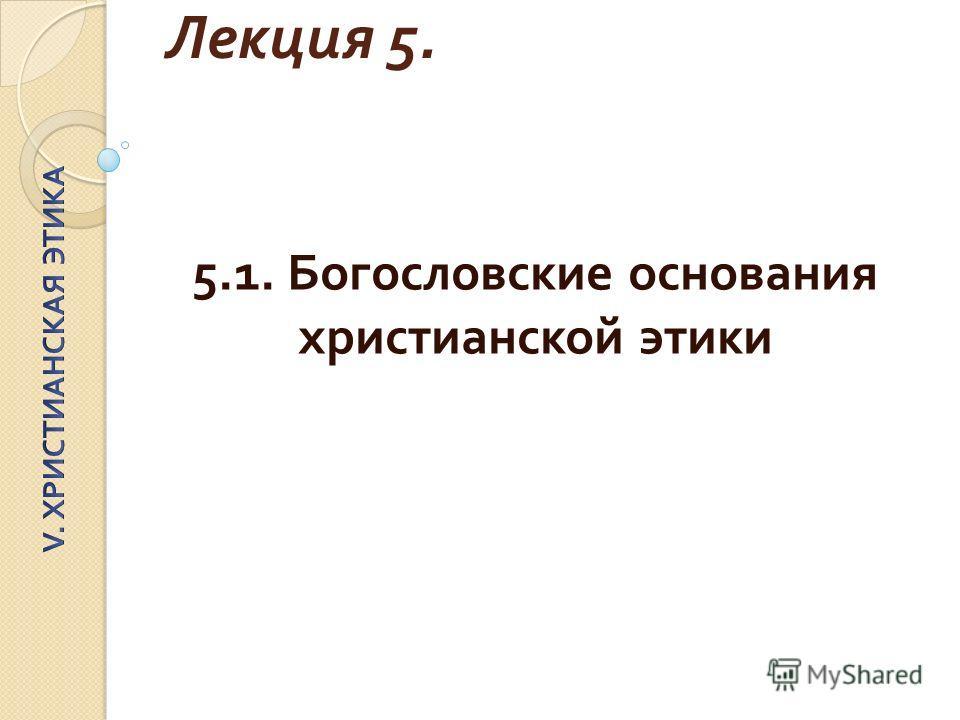 Лекция 5. 5.1. Богословские основания христианской этики