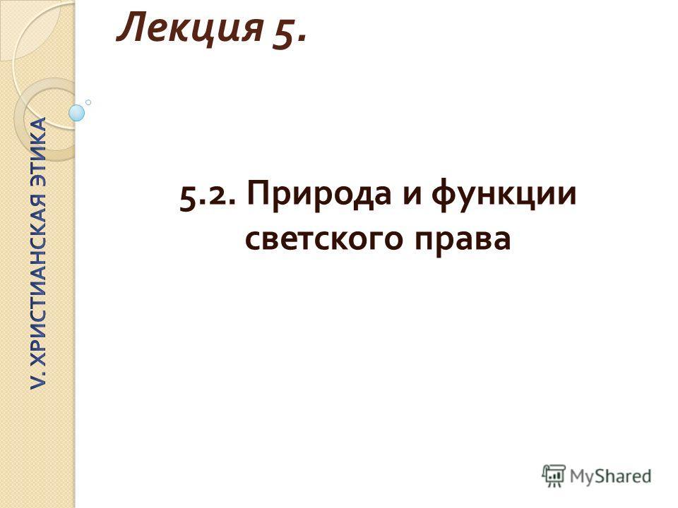 Лекция 5. 5.2. Природа и функции светского права