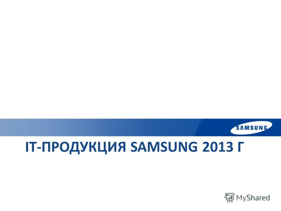 IT-ПРОДУКЦИЯ SAMSUNG 2013 Г