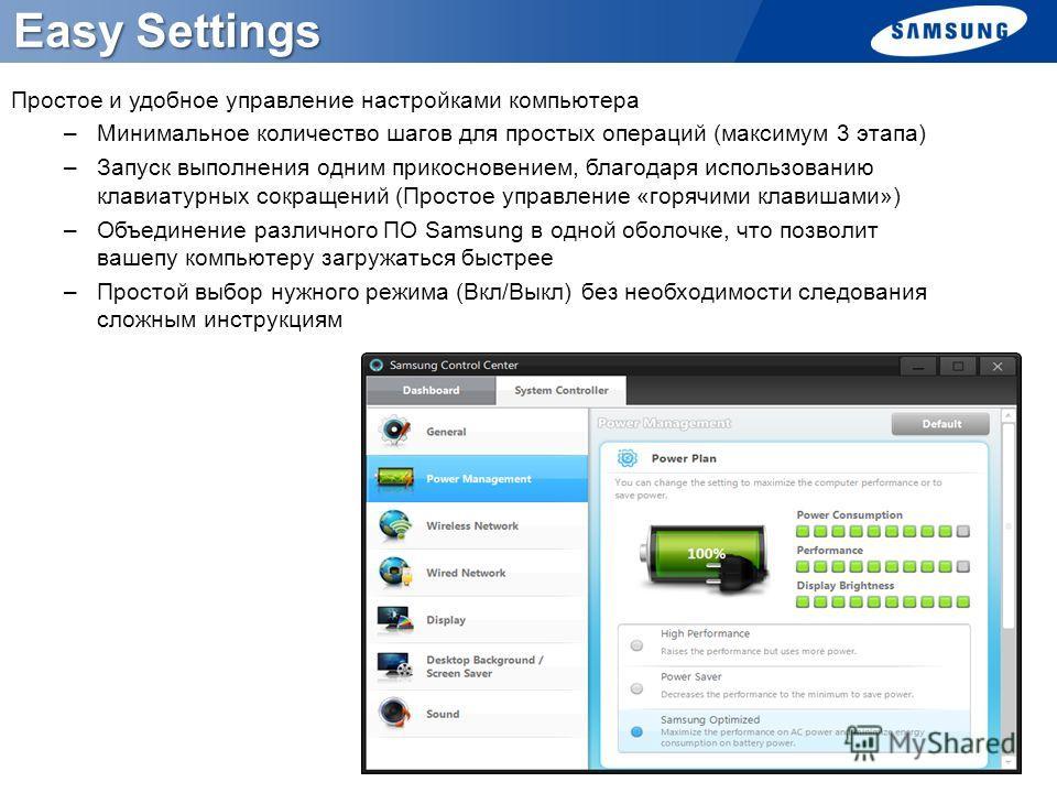 Easy Settings Простое и удобное управление настройками компьютера –Минимальное количество шагов для простых операций (максимум 3 этапа) –Запуск выполнения одним прикосновением, благодаря использованию клавиатурных сокращений (Простое управление «горя