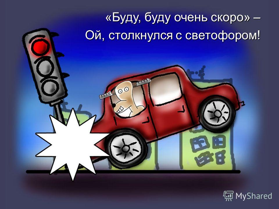 «Буду, буду очень скоро» – Ой, столкнулся с светофором!