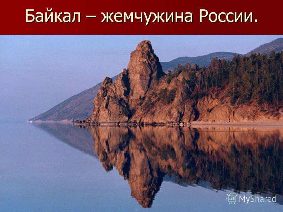 Байкал – жемчужина России.