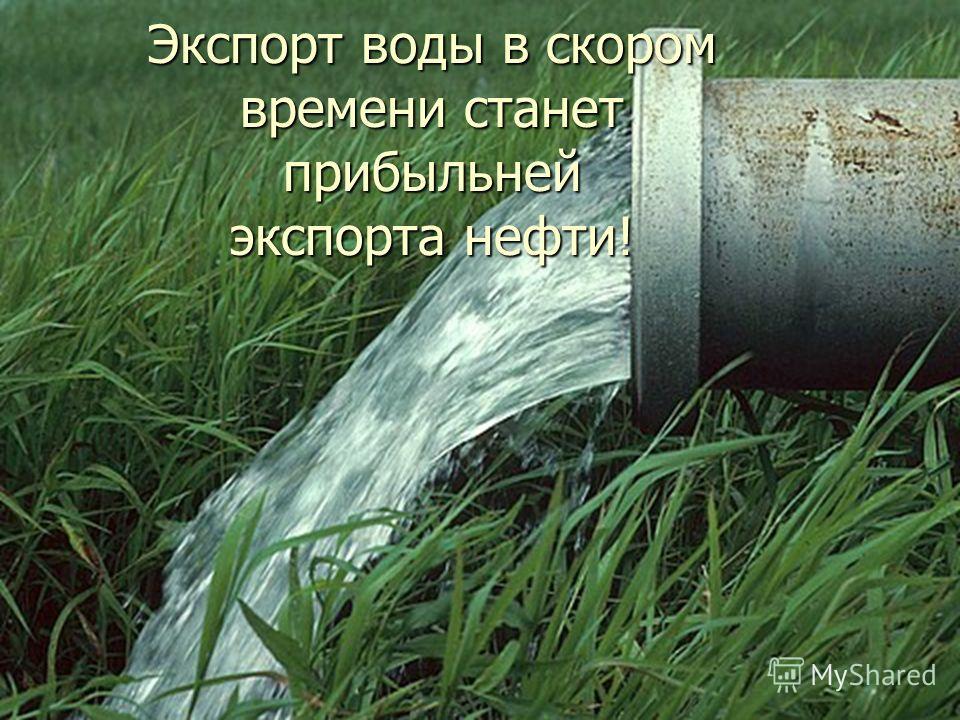 Экспорт воды в скором времени станет прибыльней экспорта нефти!