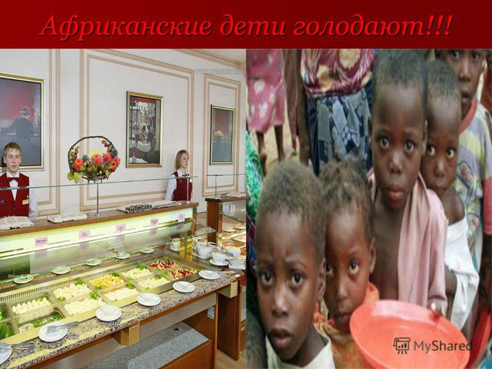 Африканские дети голодают!!!