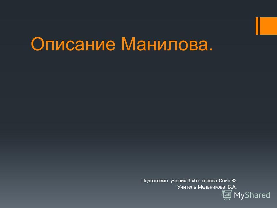 Описание Манилова. Подготовил ученик 9 «б» класса Соин Ф. Учитель Мельникова В.А.