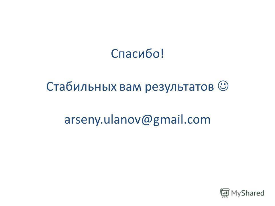 Спасибо! Стабильных вам результатов arseny.ulanov@gmail.com