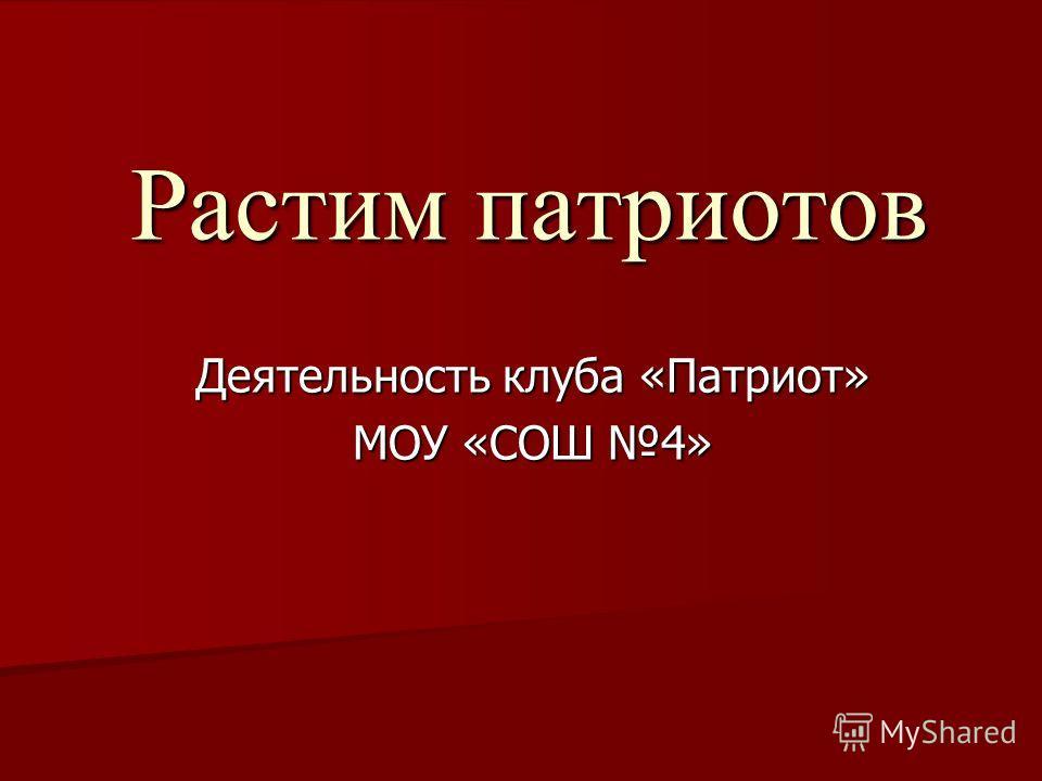 Растим патриотов Деятельность клуба «Патриот» МОУ «СОШ 4»