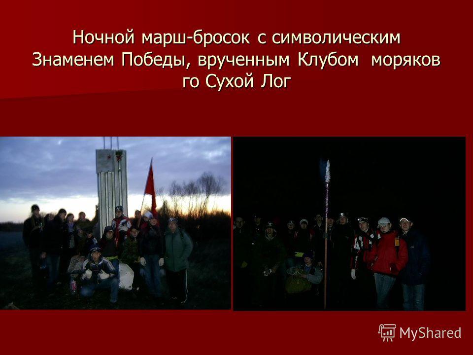 Ночной марш-бросок с символическим Знаменем Победы, врученным Клубом моряков го Сухой Лог